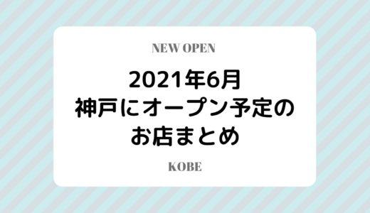【神戸にニューオープン】2021年6月開店予定のお店まとめ|随時更新
