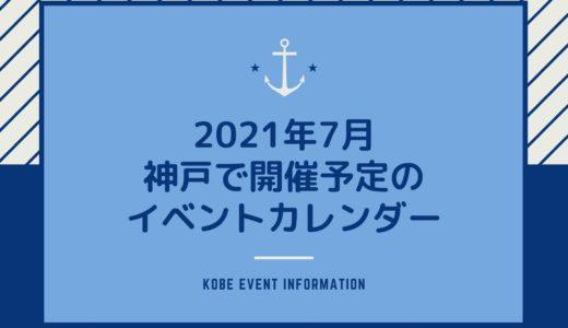【神戸のイベント|2021年7月】イベント一覧&ライブ・スポーツ・美術館・博物館情報