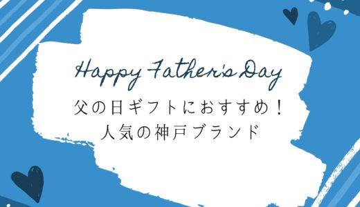 【父の日プレゼント2021】神戸ブランドのギフトを贈ろう!おすすめ&人気13選