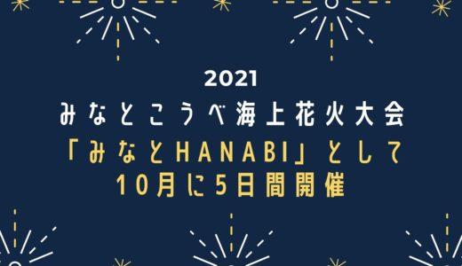 【みなとこうべ海上花火大会2021】「みなとHANABI」で10月に5日間開催