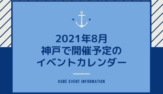 【神戸のイベント|2021年8月】イベント一覧&ライブ・スポーツ・美術館・博物館情報