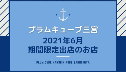 【2021年6月】プラムキューブ阪神三宮の期間限定出店|阪神神戸三宮改札外店
