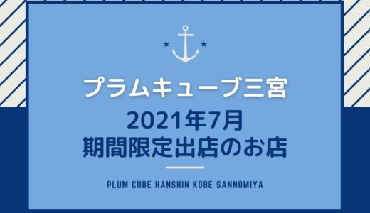 【2021年7月】プラムキューブ阪神三宮の期間限定出店|阪神神戸三宮改札外店