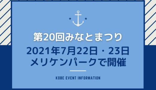 【みなとまつり2021】7月22日・23日に開催!メリケンパークで夏恒例のイベント