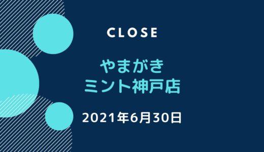 「やまがき ミント神戸店」が2021年6月30日で閉店|コロッケなどが人気のお店