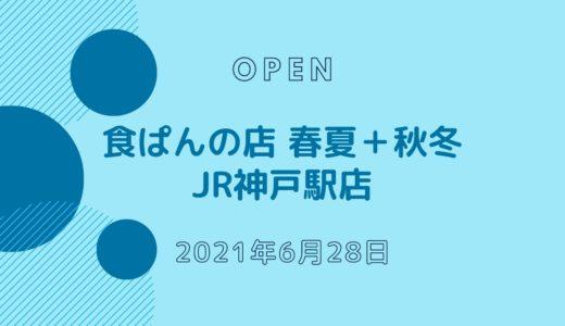食ぱんの店 春夏秋冬 JR神戸駅店 − 2021年6月オープン!行列ができる食パン専門店