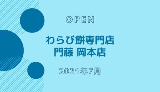 わらび餅専門店 門藤 岡本店 − 神戸に2021年7月オープン予定!わらび餅ドリンクも