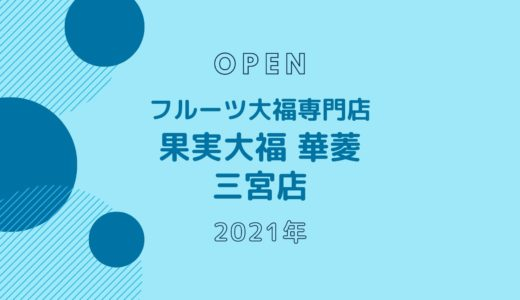 果実大福 華菱 三宮店 − 2021年神戸にオープン!フルーツ大福専門店|九州の人気店が上陸