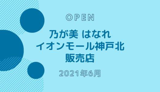 乃が美 はなれ イオンモール神戸北販売店 − 2021年6月オープン!高級食パン専門店
