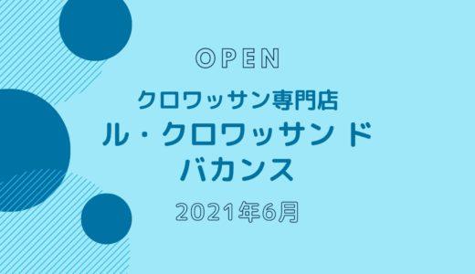 ル・クロワッサン ド バカンス − クロワッサン専門店が2021年6月オープン!