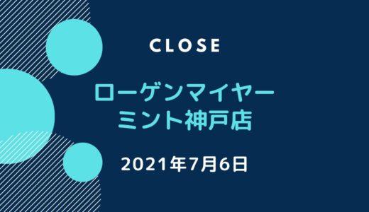 「ローゲンマイヤー ミント神戸店」が閉店へ|2021年7月6日で営業終了