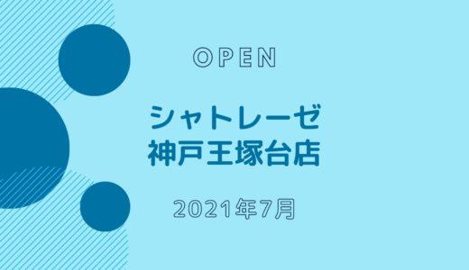 シャトレーゼ 神戸王塚台店 − 2021年7月オープン!人気店が神戸市内に3店舗目