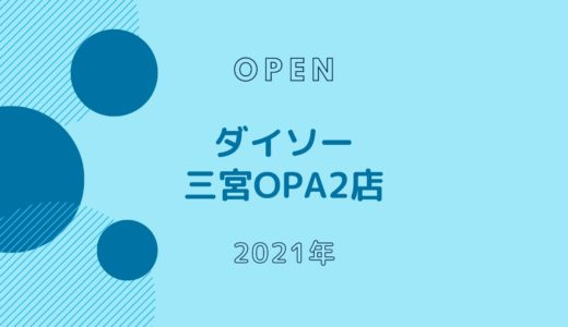 ダイソー 三宮OPA2店 −「石井スポーツ」跡地にオープン予定!駅近に人気の100均
