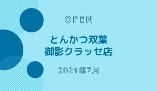 とんかつ双葉 御影クラッセ店 − 2021年7月オープン!三元豚使用のとんかつ屋さん