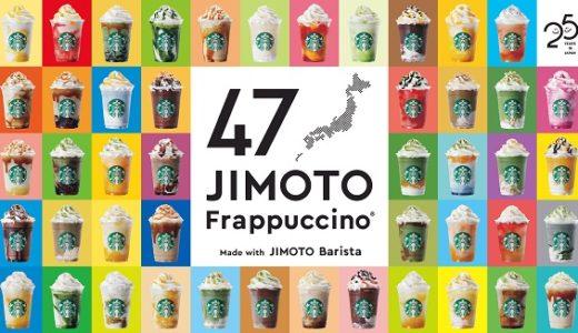 【ご当地スタバ】兵庫県は「大人の ばりチョコ はいっとう クリーミー フラペチーノ」