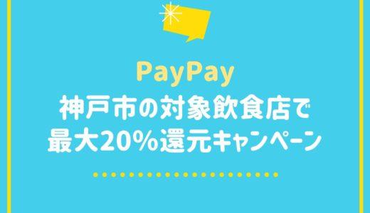 【PayPay】神戸市で20%還元キャンペーン実施|2021年8月1日〜9月30日