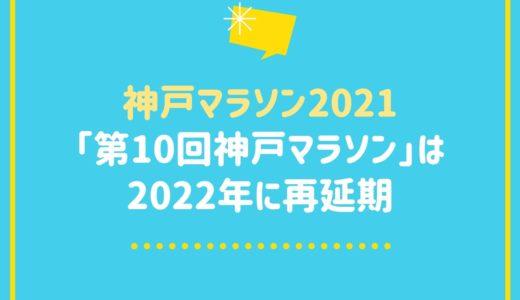 【神戸マラソン2021】第10回大会は中止・再延期|新型コロナの影響