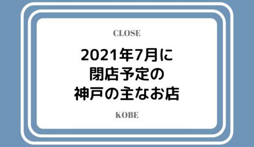 【2021年7月閉店】神戸の主なお店まとめ|コロナ禍で人気店やチェーン店も
