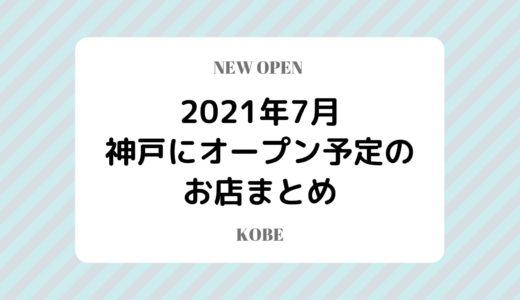 【神戸にニューオープン】2021年7月開店予定のお店まとめ|新店情報を随時更新