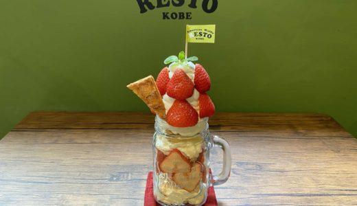 レスト コウベ − 旬のフルーツのワッフルパフェが人気!メニュー・値段も✔️