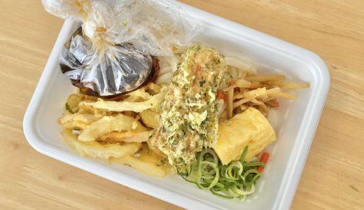 丸亀製麺「うどん弁当」を食べてみた!390円で食べごたえ◎ただ1つ難点あり
