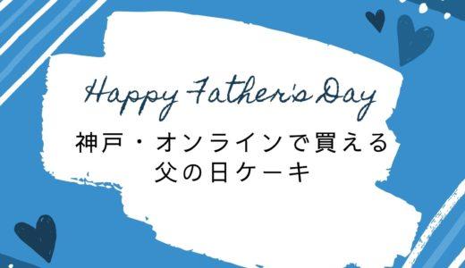 【父の日2021】ケーキを贈ろう!神戸で買える父の日ケーキ・スイーツ5選