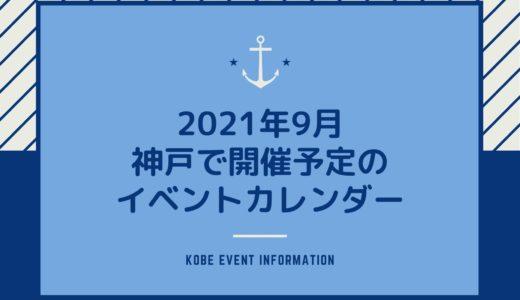 【神戸のイベント|2021年9月】イベント一覧&ライブ・スポーツ・美術館・博物館情報