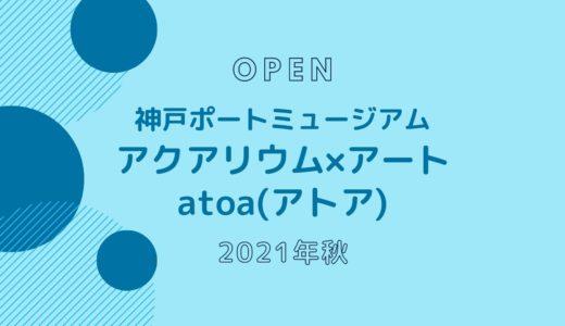 【atoa(アトア)】水族館が神戸ポートミュージアムにオープン!|2021年秋