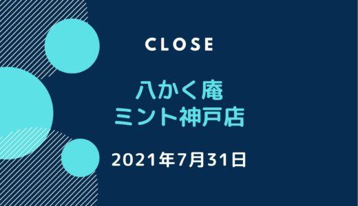 「八かく庵 ミント神戸店」が閉店へ|人気の豆富料理店が2021年7月31日で営業終了