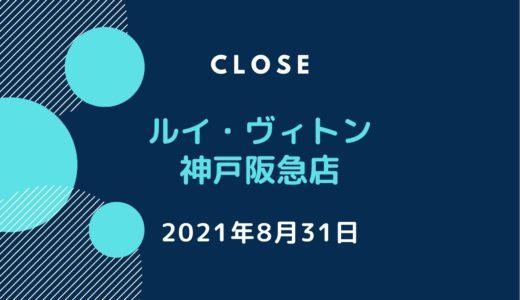「ルイヴィトン 神戸阪急店」が閉店へ|2021年8月31日で営業終了