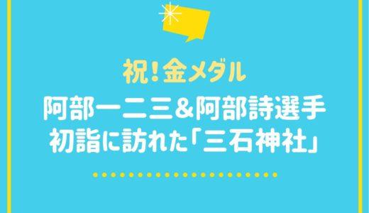 【祝!金メダル】阿部一二三&阿部詩選手が初詣に訪れた三石神社|神戸市兵庫区
