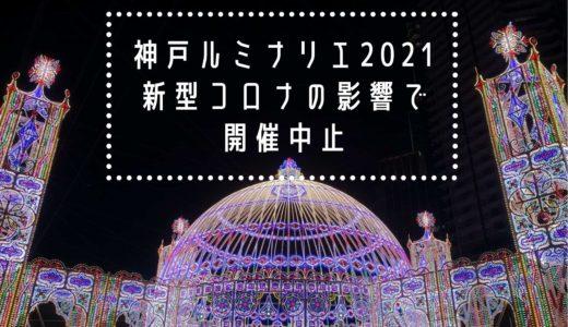 【神戸ルミナリエ2021】開催中止 新型コロナウイルス感染拡大防止のため