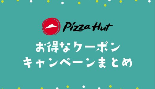 【ピザハット2021年8月】半額も!お得なクーポン&神戸の店舗一覧|デリバリー・テイクアウト