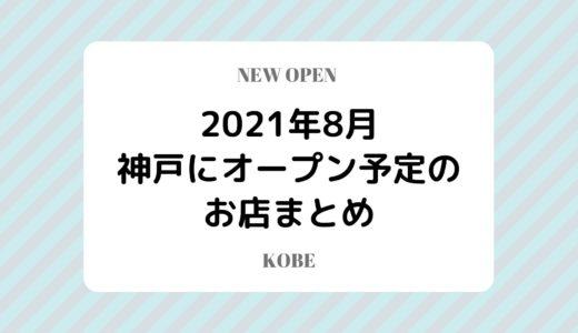 【神戸にニューオープン】2021年8月開店予定のお店まとめ|新店情報を随時更新
