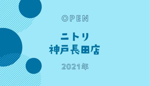 ニトリ 神戸長田店 − 2021年オープン予定!「ブックオフスーパーバザー」跡地