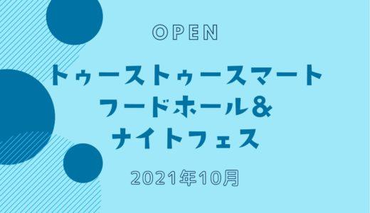 トゥーストゥースマート − 2021年10月オープン!「神戸ポートミュージアム」内