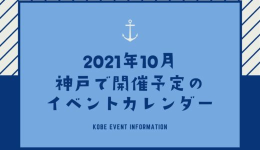 【神戸のイベント|2021年10月】イベント一覧&ライブ・スポーツ・美術館・博物館情報