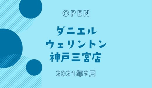 「ダニエルウェリントン神戸三宮店」が2021年9月オープン|三宮センター街