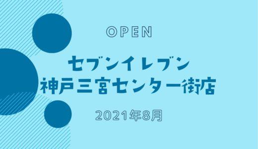 「セブンイレブン 神戸三宮センター街店」がコクミン跡地にオープン|8月下旬
