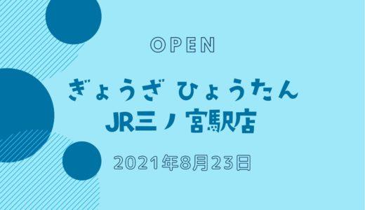 「ぎょうざの店ひょうたん」がJR三ノ宮駅構内にオープン|2021年8月23日