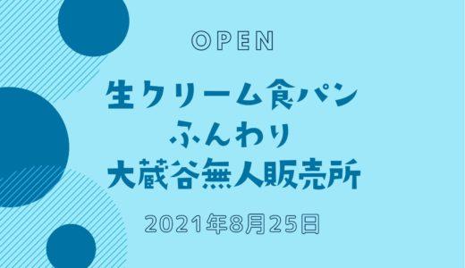 「ふんわり大蔵谷無人販売所」2021年8月オープン!生クリーム食パン専門店