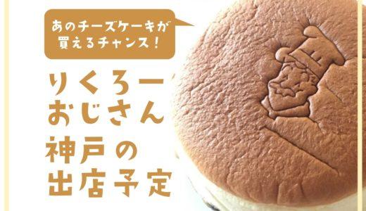 【2021年9月】「りくろーおじさん」神戸の出店予定|チーズケーキが期間限定で買える!