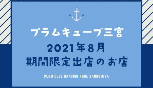 【2021年8月】プラムキューブ阪神三宮の期間限定出店|阪神神戸三宮改札外店