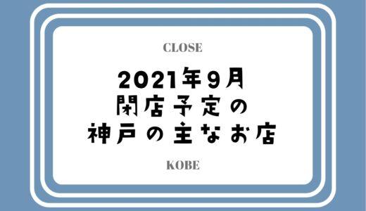 【2021年9月閉店】神戸の主なお店まとめ|コロナ禍で人気店やチェーン店も