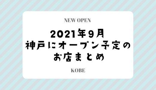 【神戸にニューオープン】2021年9月開店予定のお店まとめ|新店情報を随時更新