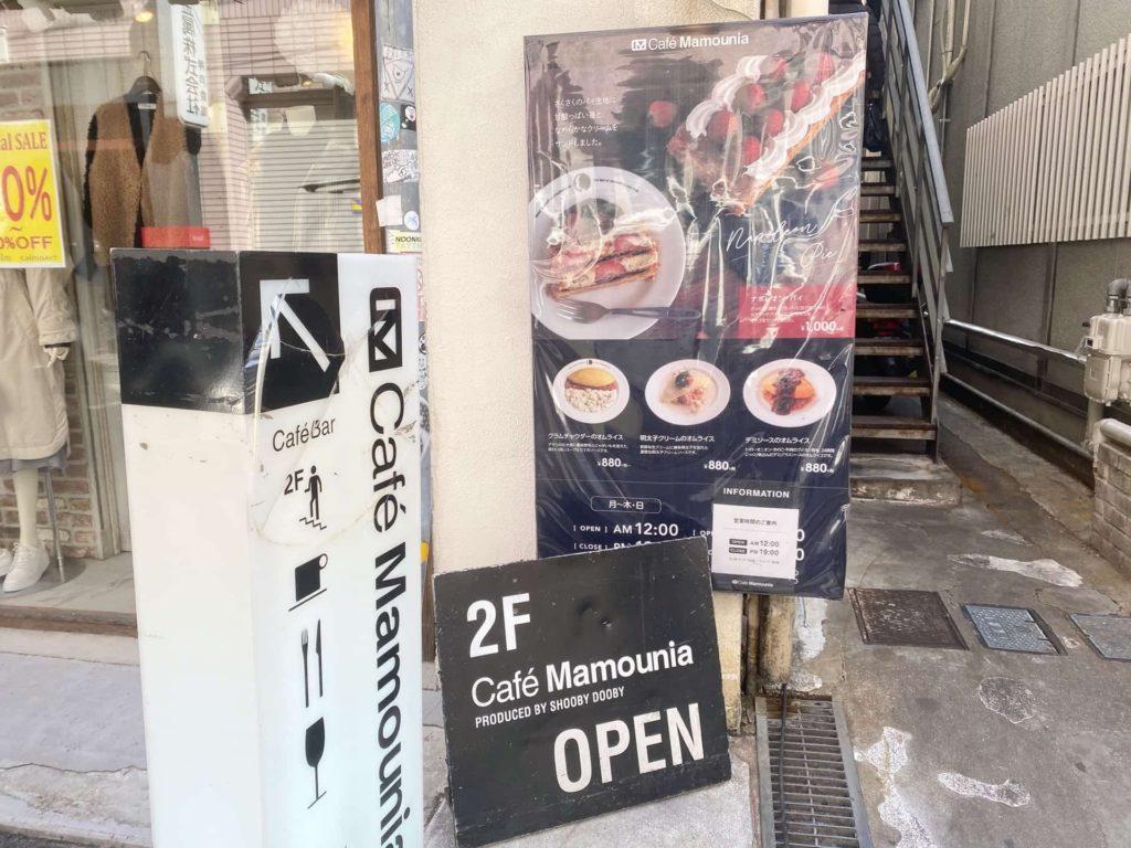 カフェ マムーニア 三宮 神戸 場所