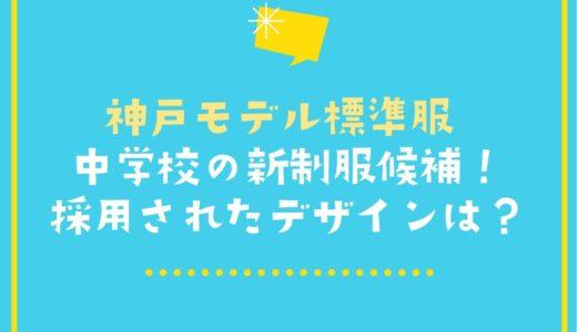 神戸市の中学校の新制服候補!「神戸モデル標準服」が投票で決定|どんなデザイン?