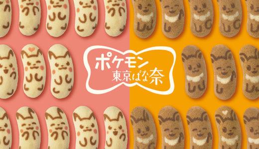 「ポケモン東京ばな奈」が神戸阪急に期間限定で初出店!2021年8月11日〜17日