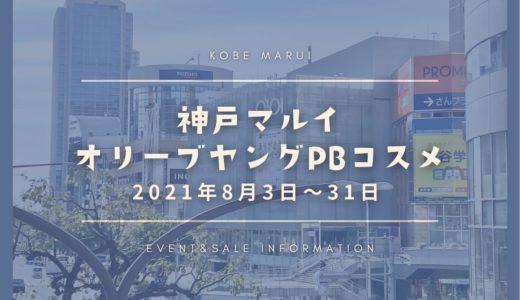 「オリーブヤング」PBコスメが神戸マルイに期間限定出店!2021年8月31日まで
