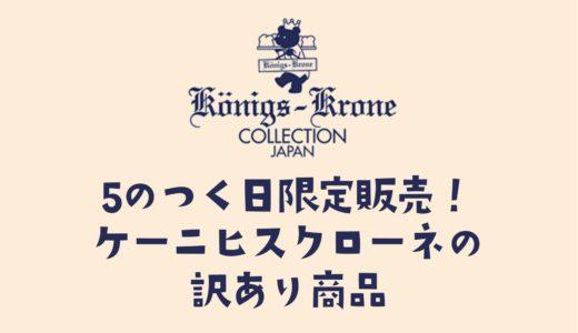 【5のつく日限定 / 次は9月15日】ケーニヒスクローネの訳あり詰め合わせがお得!